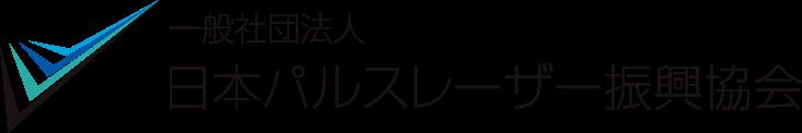 一般社団法人 日本パルスレーザー振興協会